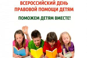 20 ноября- Всероссийский день правовой помощи детям.