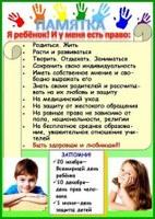 Правовое просвещение детей и родителей.