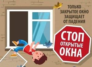 Внимание! Окно! Опасно!