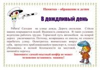 Безопасность в дождливый день